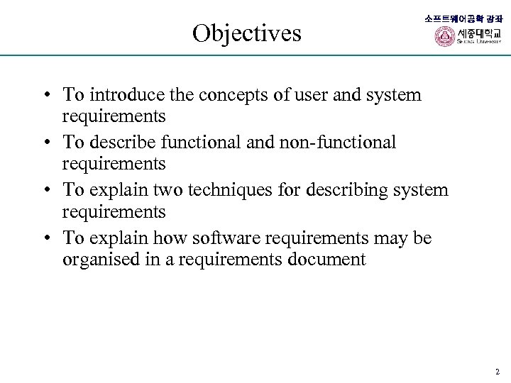 Objectives 소프트웨어공학 강좌 • To introduce the concepts of user and system requirements •