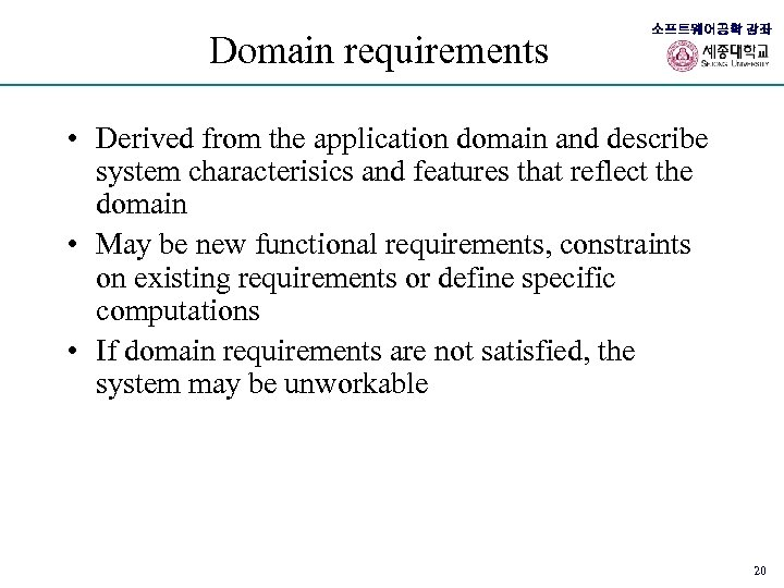 Domain requirements 소프트웨어공학 강좌 • Derived from the application domain and describe system characterisics