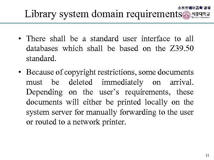 소프트웨어공학 강좌 Library system domain requirements • There shall be a standard user interface