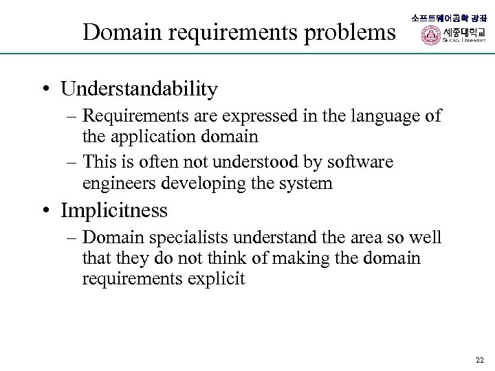 Domain requirements problems 소프트웨어공학 강좌 • Understandability – Requirements are expressed in the language