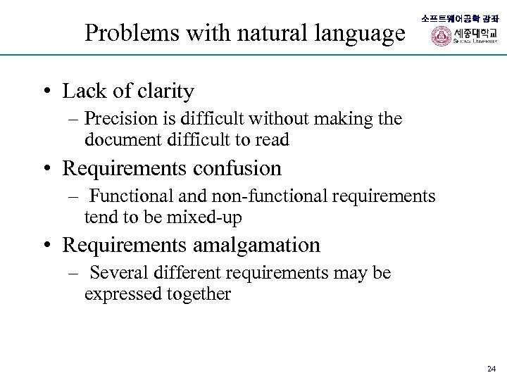 Problems with natural language 소프트웨어공학 강좌 • Lack of clarity – Precision is difficult