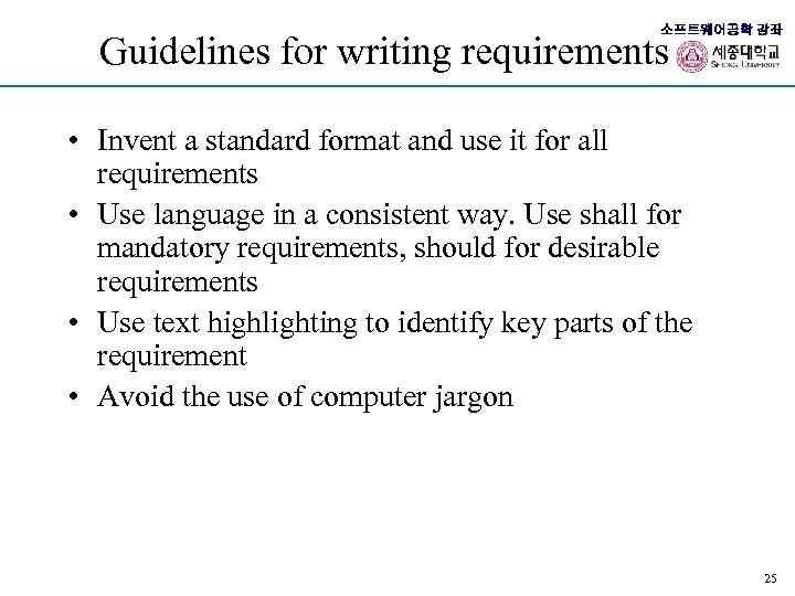 소프트웨어공학 강좌 Guidelines for writing requirements • Invent a standard format and use it