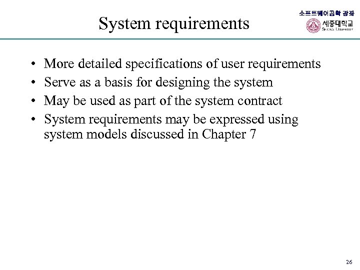 System requirements • • 소프트웨어공학 강좌 More detailed specifications of user requirements Serve as