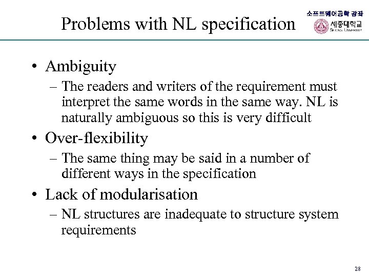 Problems with NL specification 소프트웨어공학 강좌 • Ambiguity – The readers and writers of
