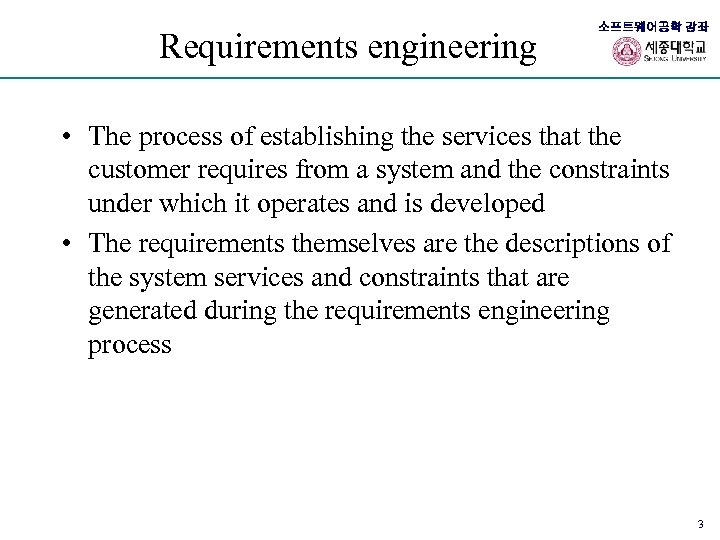 Requirements engineering 소프트웨어공학 강좌 • The process of establishing the services that the customer