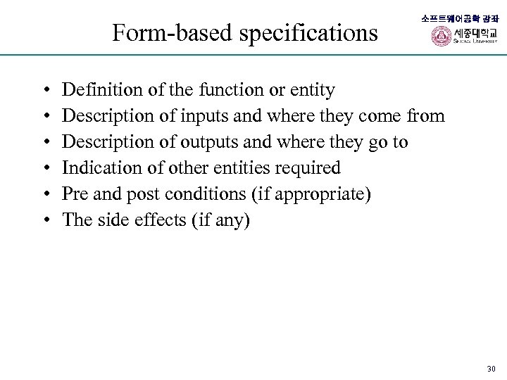 Form-based specifications • • • 소프트웨어공학 강좌 Definition of the function or entity Description