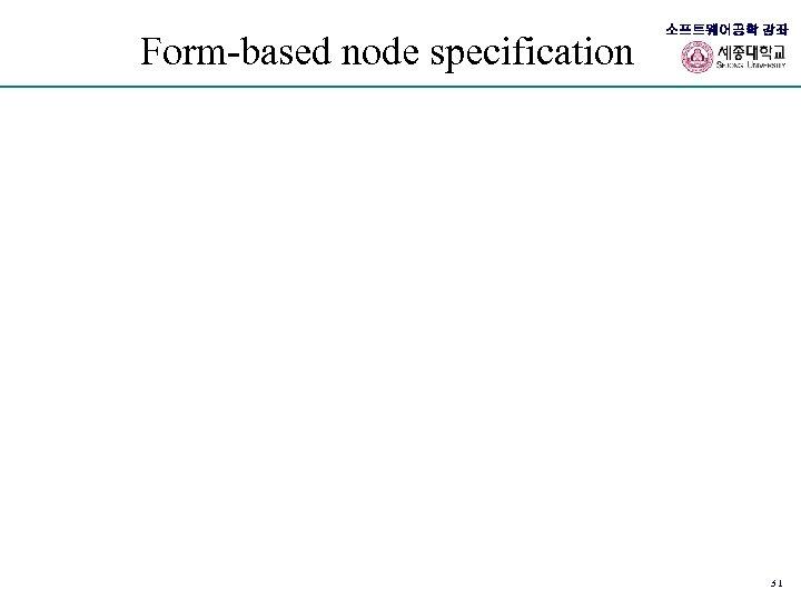 Form-based node specification 소프트웨어공학 강좌 31
