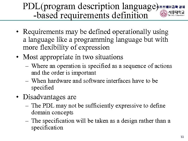 PDL(program description language) -based requirements definition 소프트웨어공학 강좌 • Requirements may be defined operationally
