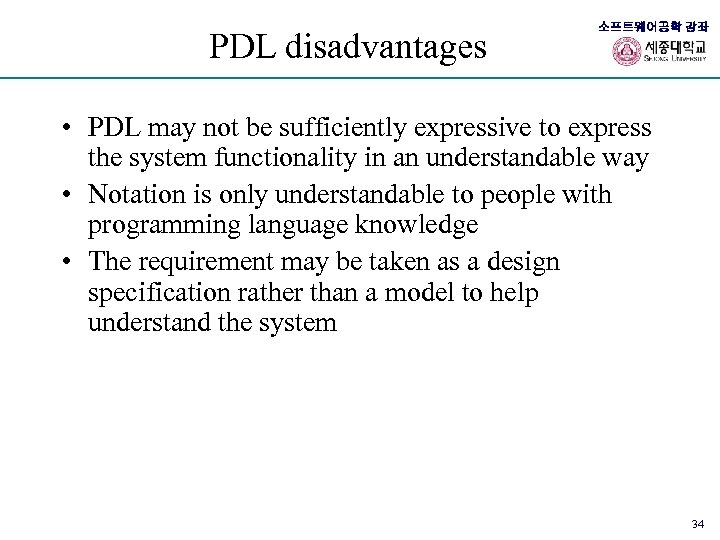 PDL disadvantages 소프트웨어공학 강좌 • PDL may not be sufficiently expressive to express the