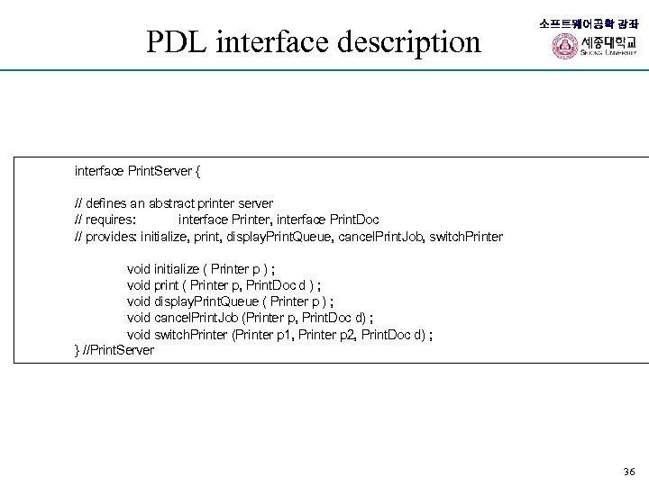 PDL interface description 소프트웨어공학 강좌 interface Print. Server { // defines an abstract printer