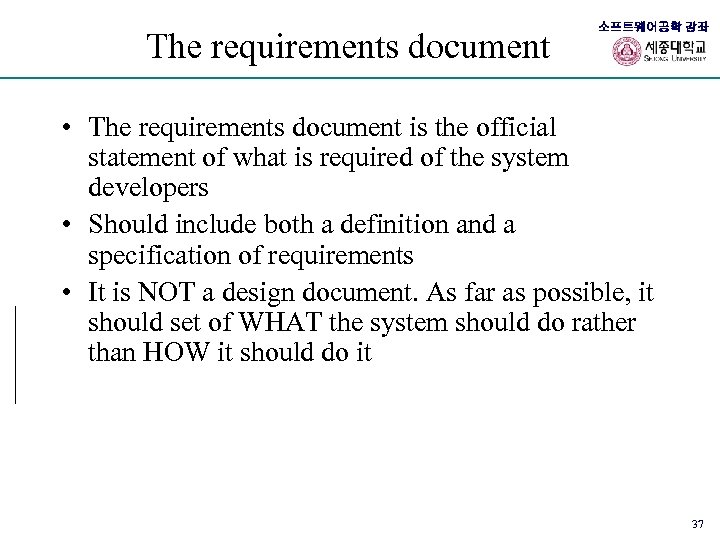 The requirements document 소프트웨어공학 강좌 • The requirements document is the official statement of