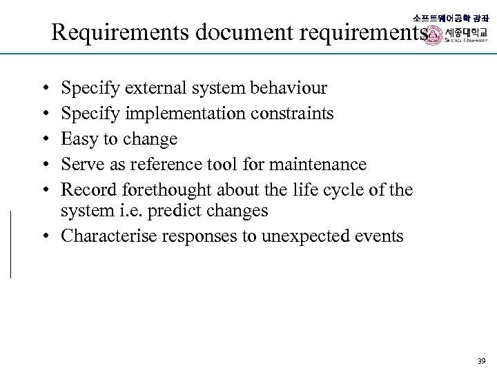 소프트웨어공학 강좌 Requirements document requirements • • • Specify external system behaviour Specify implementation