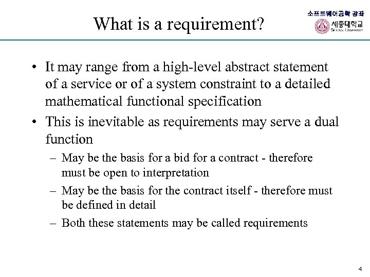 What is a requirement? 소프트웨어공학 강좌 • It may range from a high-level abstract