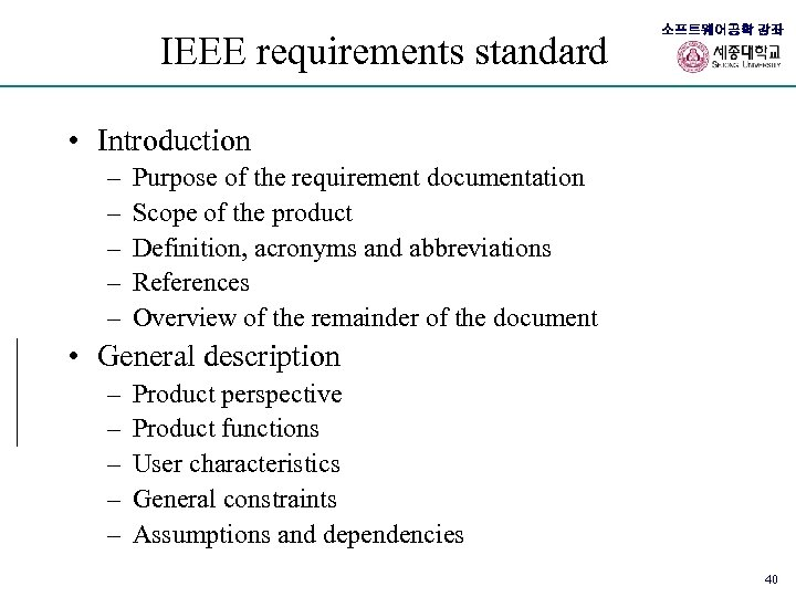 IEEE requirements standard 소프트웨어공학 강좌 • Introduction – – – Purpose of the requirement