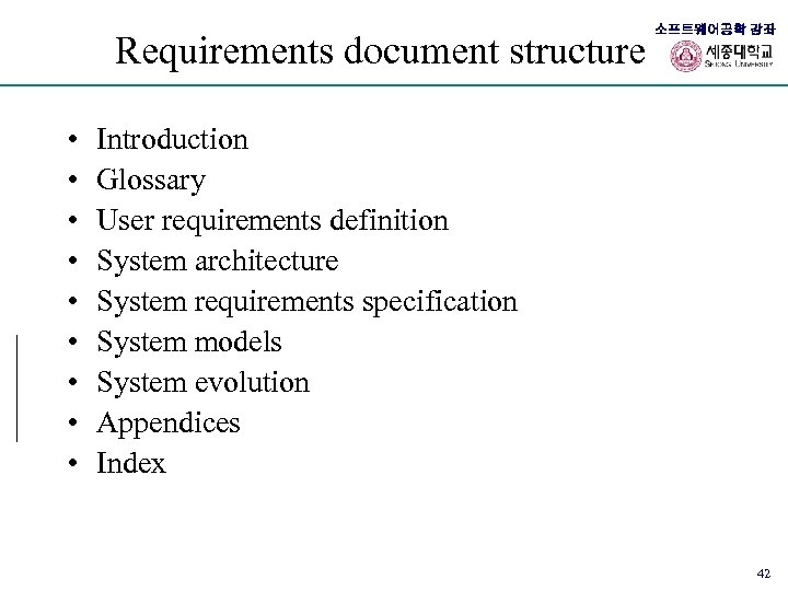 Requirements document structure • • • 소프트웨어공학 강좌 Introduction Glossary User requirements definition System