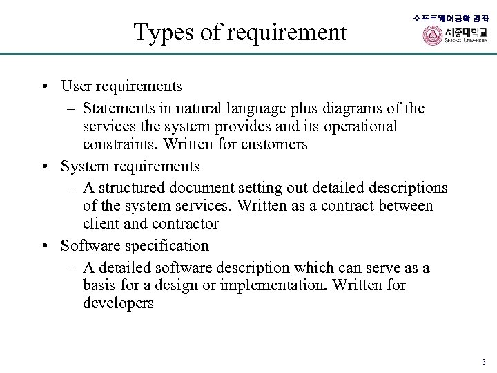Types of requirement 소프트웨어공학 강좌 • User requirements – Statements in natural language plus