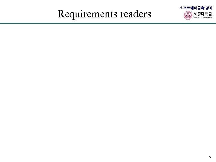 Requirements readers 소프트웨어공학 강좌 7