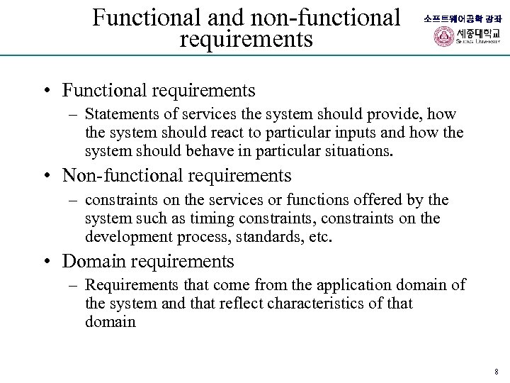 Functional and non-functional requirements 소프트웨어공학 강좌 • Functional requirements – Statements of services the