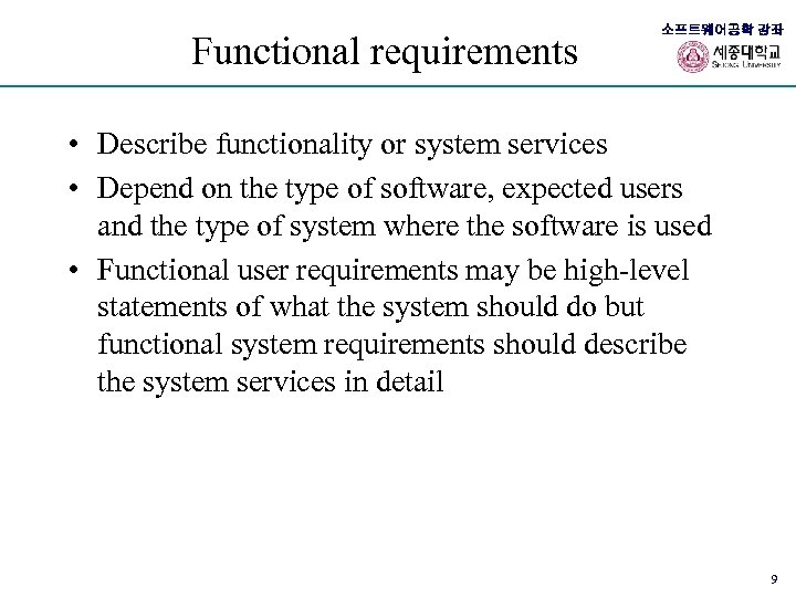 Functional requirements 소프트웨어공학 강좌 • Describe functionality or system services • Depend on the