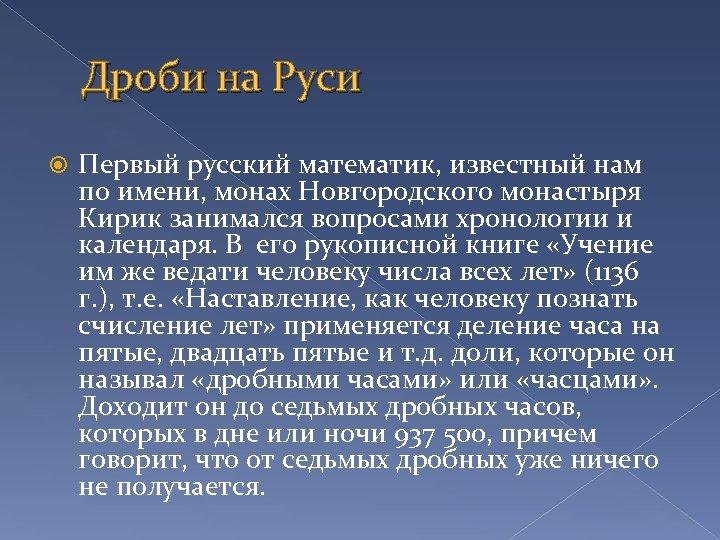Дроби на Руси Первый русский математик, известный нам по имени, монах Новгородского монастыря Кирик