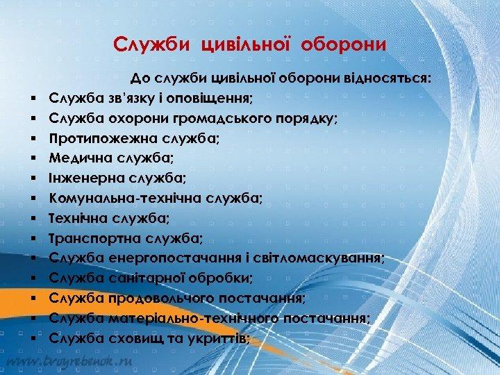 Служби цивільної оборони § § § § До служби цивільної оборони відносяться: Служба зв'язку
