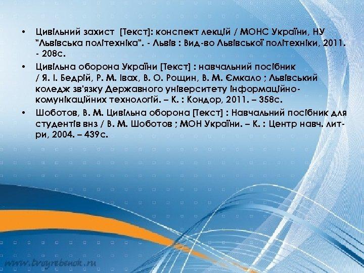 • • • Цивільний захист [Текст]: конспект лекцій / МОНС України, НУ