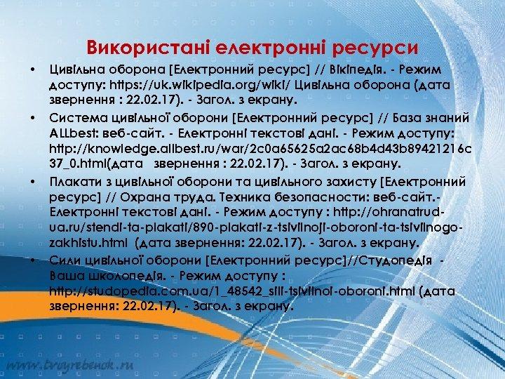 Використані електронні ресурси • • Цивільна оборона [Електронний ресурс] // Вікіпедія. - Режим доступу: