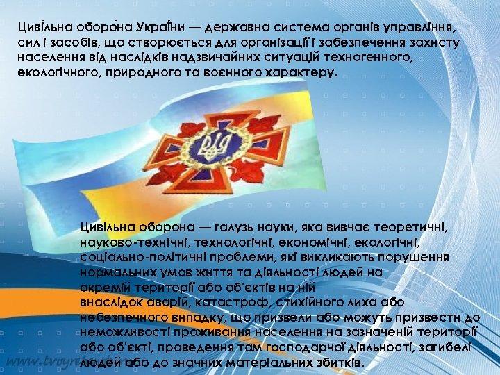 Циві льна оборо на Украї ни — державна система органів управління, сил і засобів,