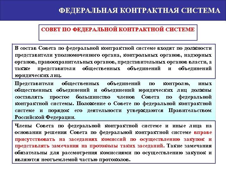 ФЕДЕРАЛЬНАЯ КОНТРАКТНАЯ СИСТЕМА СОВЕТ ПО ФЕДЕРАЛЬНОЙ КОНТРАКТНОЙ СИСТЕМЕ В состав Совета по федеральной