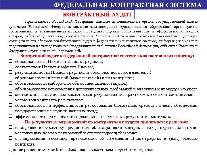 ФЕДЕРАЛЬНАЯ КОНТРАКТНАЯ СИСТЕМА КОНТРАКТНЫЙ АУДИТ Правительство Российской Федерации, высшие исполнительные органы государственной власти