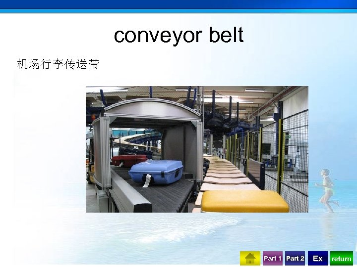 conveyor belt 机场行李传送带 Part 1 Part 2 Ex return
