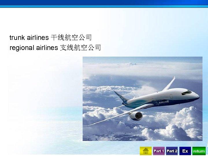 trunk airlines 干线航空公司 regional airlines 支线航空公司 Part 1 Part 2 Ex return