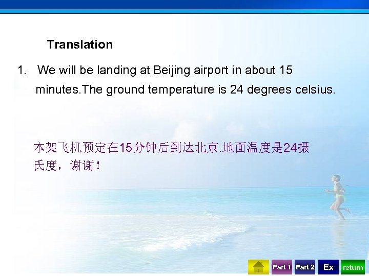 Translation 1. We will be landing at Beijing airport in about 15 minutes. The