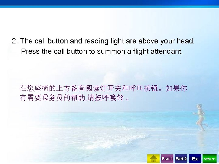 2. The call button and reading light are above your head. Press the
