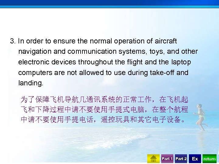 3. In order to ensure the normal operation of aircraft navigation and communication systems,