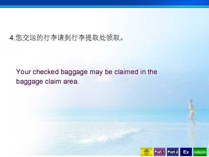 4. 您交运的行李请到行李提取处领取。 Your checked baggage may be claimed in the baggage claim area. Part