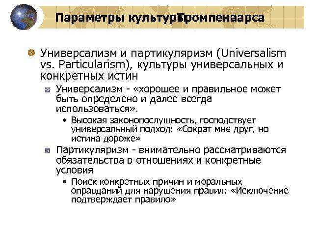 Параметры культуры Тромпенаарса Универсализм и партикуляризм (Universalism vs. Particularism), культуры универсальных и конкретных истин