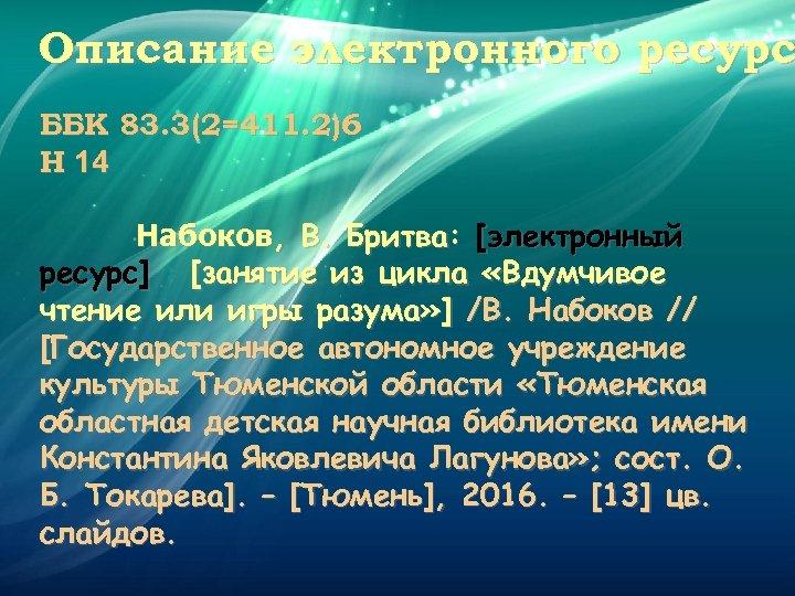 Описание электронного ресурс ББК 83. 3(2=411. 2)6 Н 14 Набоков, В. Бритва: [электронный ресурс]