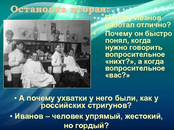 Остановка вторая: • • Почему Иванов работал отлично? Почему он быстро понял, когда нужно