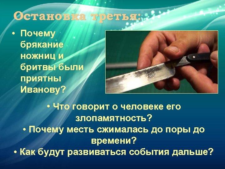 Остановка третья: • Почему брякание ножниц и бритвы были приятны Иванову? • Что говорит