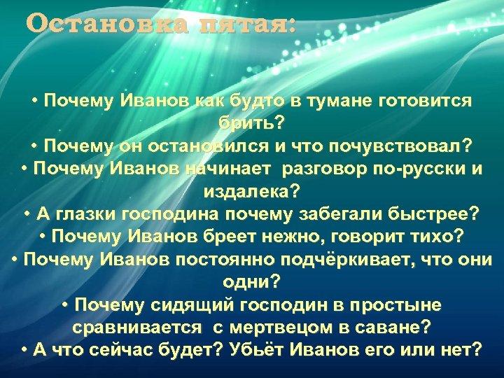 Остановка пятая: • Почему Иванов как будто в тумане готовится брить? • Почему он