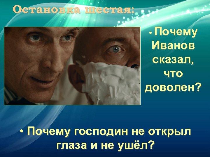 Остановка шестая: Почему Иванов сказал, что доволен? • • Почему господин не открыл глаза