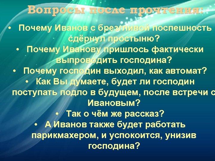 Вопросы после прочтения: • Почему Иванов с брезгливой поспешность сдёрнул простыню? • Почему Иванову