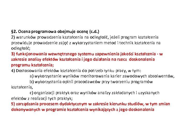 § 2. Ocena programowa obejmuje ocenę (c. d. ) 2) warunków prowadzenia kształcenia na
