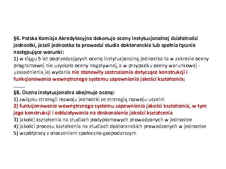 § 6. Polska Komisja Akredytacyjna dokonuje oceny instytucjonalnej działalności jednostki, jeżeli jednostka ta prowadzi