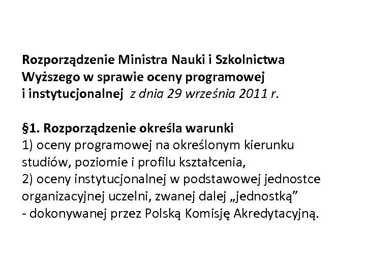 Rozporządzenie Ministra Nauki i Szkolnictwa Wyższego w sprawie oceny programowej i instytucjonalnej z dnia