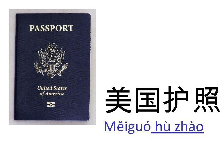 美国护照 Měiguó hù zhào