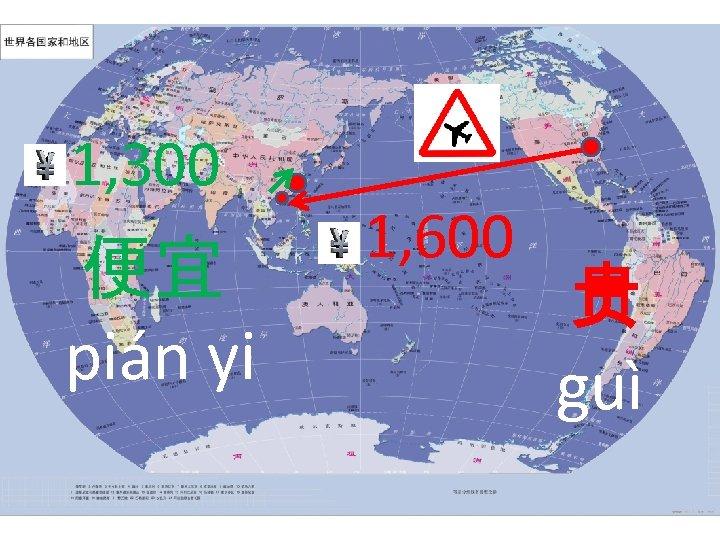 1, 300 便宜 pián yi 1, 600 贵 guì