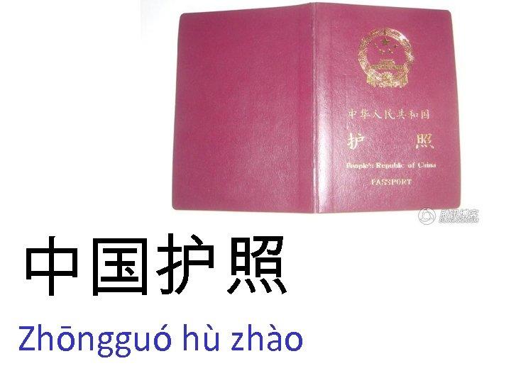 中国护照 Zhōngguó hù zhào