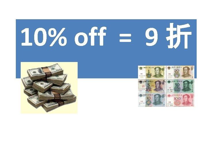 10% off = 9 折